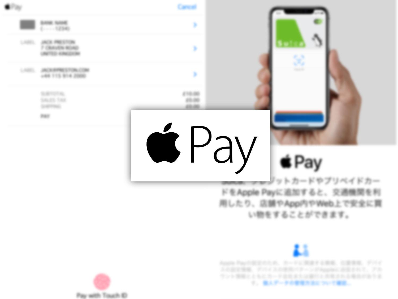 Apple Payで財布を小さく。 登録・設定と支払い方法。