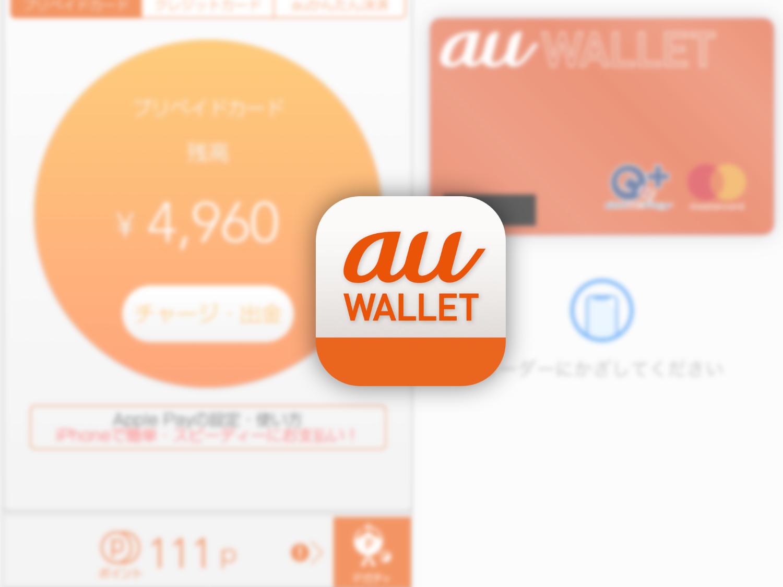 iPhoneで現金を支払うおもしろい仕組み。au WalletカードをApple Payに登録。