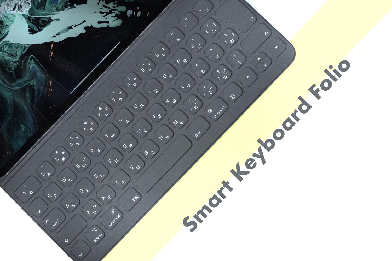 Smart Keyboard Folioレビュー。旧モデルと比べて良いところ、気になるところ。