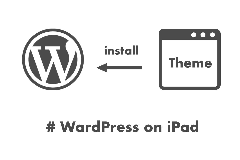 【#iPadでWordPress】テーマをインストールする方法。