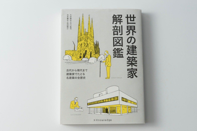 建築を知るために、建築家を知る。「世界の建築家 解剖図鑑」