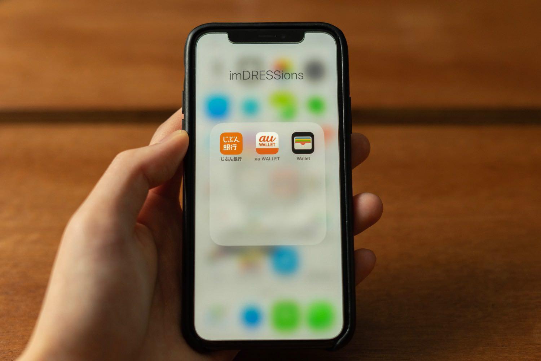 キャッシュレスの次はカードレス。キャッシュカードもデビットカードもiPhoneにまとめる。