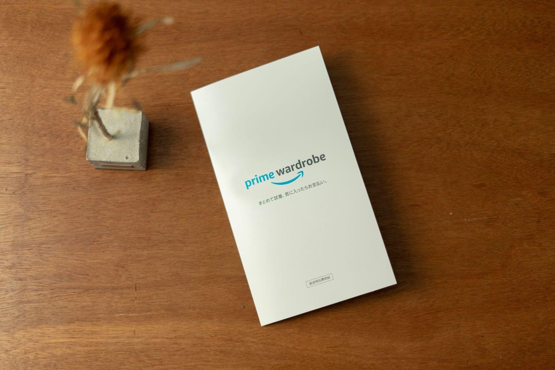 ネットの買い物も試着して決める。「Amazon Prime Wardrobe(プライムワードローブ)」