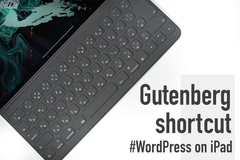 【#iPadでWordPress】スマートキーボードで使える「Gutenberg(グーテンベルグ)」ショートカットキー。
