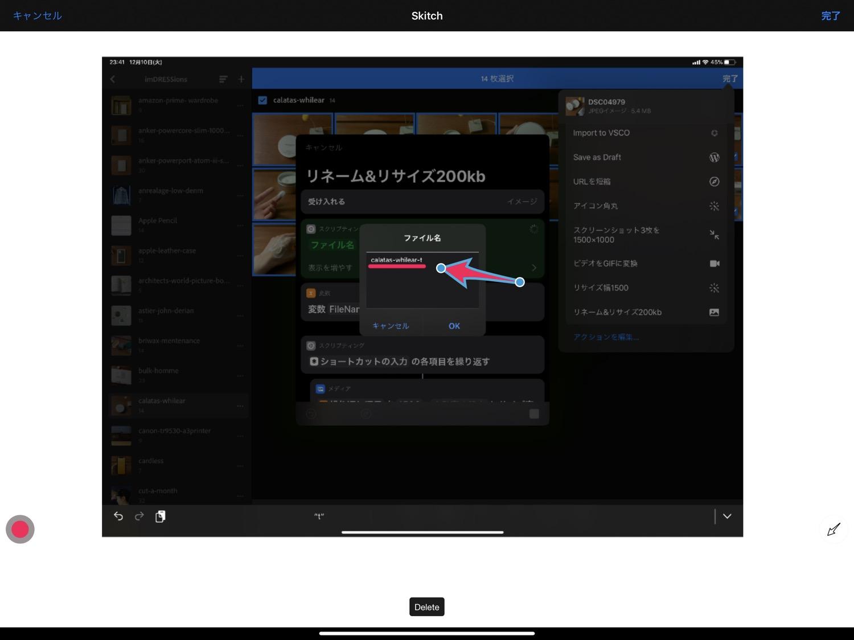 アプリ「skitch」操作画面。