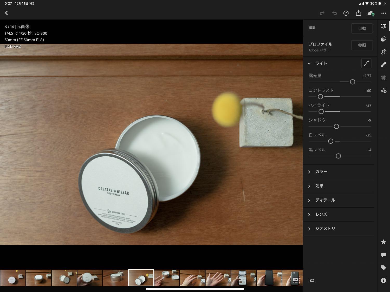 Lightroom操作画面。
