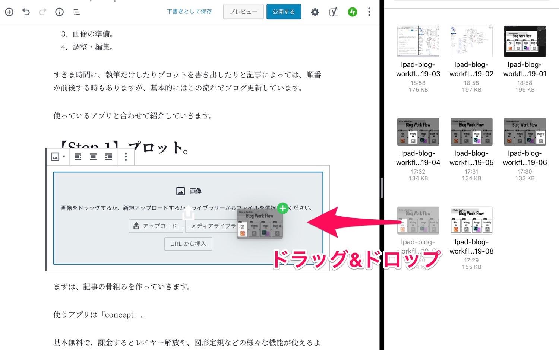 アプリ「ファイル」からグーテンベルグへ画像をドラッグ&ドロップ。