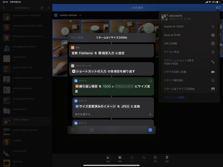 アプリ「ショートカット」操作画面。