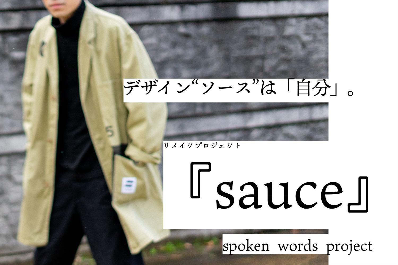 デザインソースは自分。リメイクプロジェクト『sauce(ソース)』で自分だけの装いを。