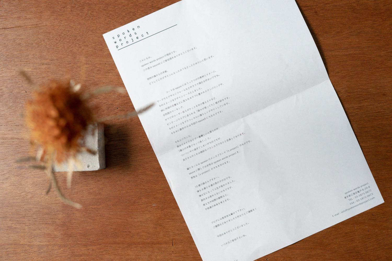 スポークン ワーズ プロジェクトのリメイク企画「sauce」からの手紙。