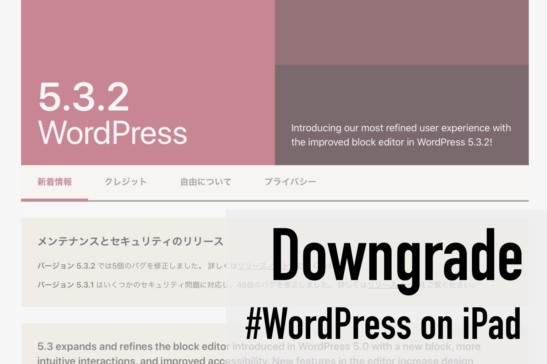 【#iPadでWordPress】投稿画面が真っ白になってしまった時の対処法。プラグイン『WP Downgrade Specific Core Version』でダウングレード。