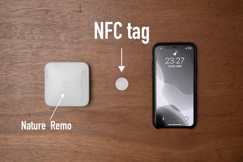iPhoneをかざして家電を操作。NFCタグとNature Remoを連携。