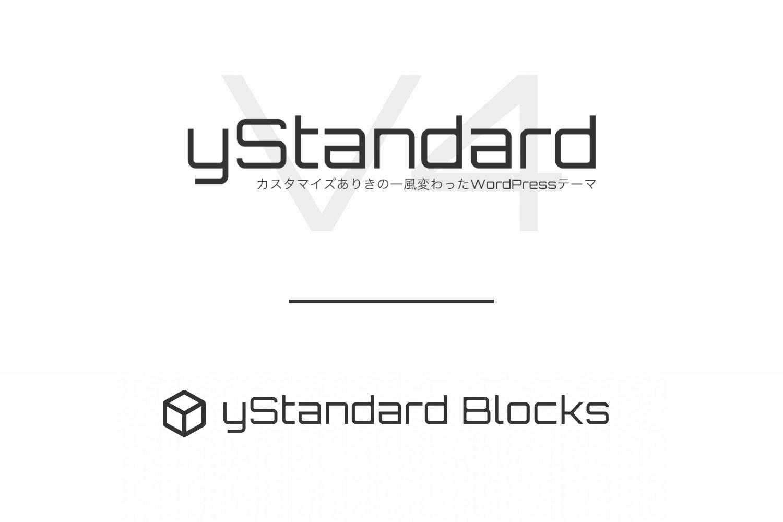 無料テーマ「yStandard」と、拡張プラグイン「yStandard Blocks」で自分だけのサイトを作る。