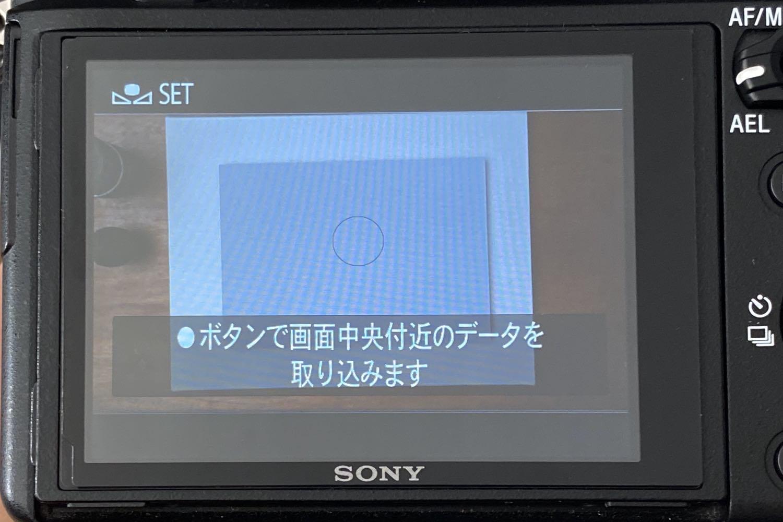 α7IIでのカスタムホワイトバランス設定画面