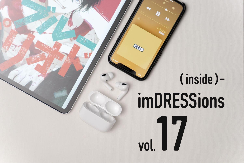 『(inside)-imDRESSions』vol.17