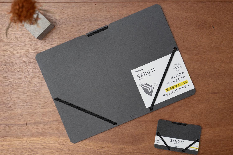 書類もカードも好きなだけ。厚さが変わるドキュメントホルダー『SAND IT』