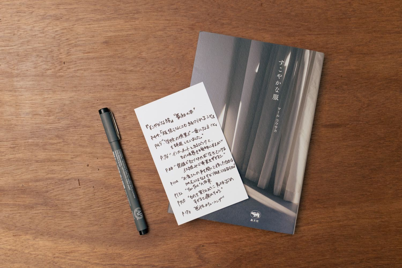 『LIFE 5×3カード(情報カード)』を読書カードに。