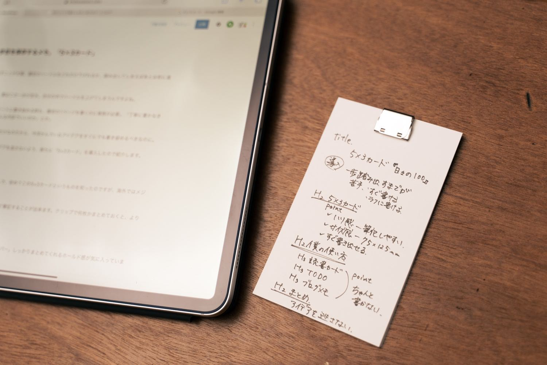 『LIFE 5×3カード(情報カード)』をブログメモに。