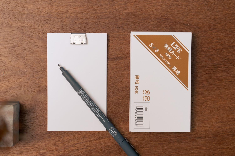 すぐに書き出せるアイデアメモに。『LIFE 5×3カード』
