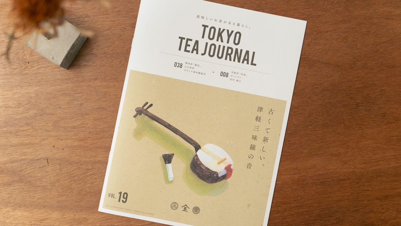 『TOKYO TEA JOURNAL』のマガジン。