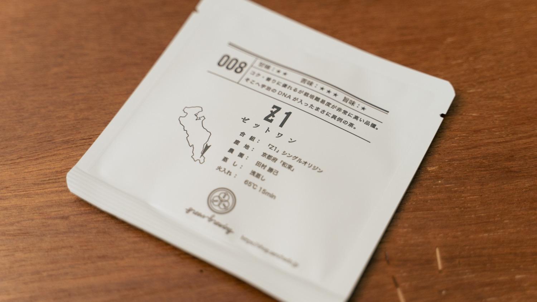 シングルオリジン茶葉の『Z1』