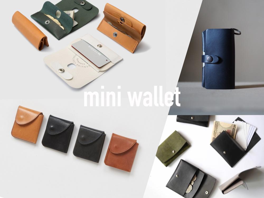 僕が悩んだ財布たち。ミニウォレット6選。