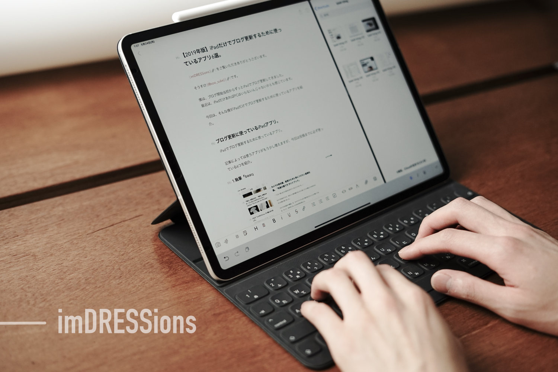 【2019年版】iPadだけでブログ更新するために使っているアプリ6選。