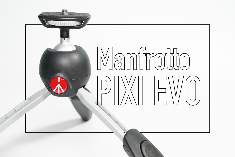 ブツ撮りの照明アシスタントにミニ三脚を。「Manfrotto PIXI EVO」