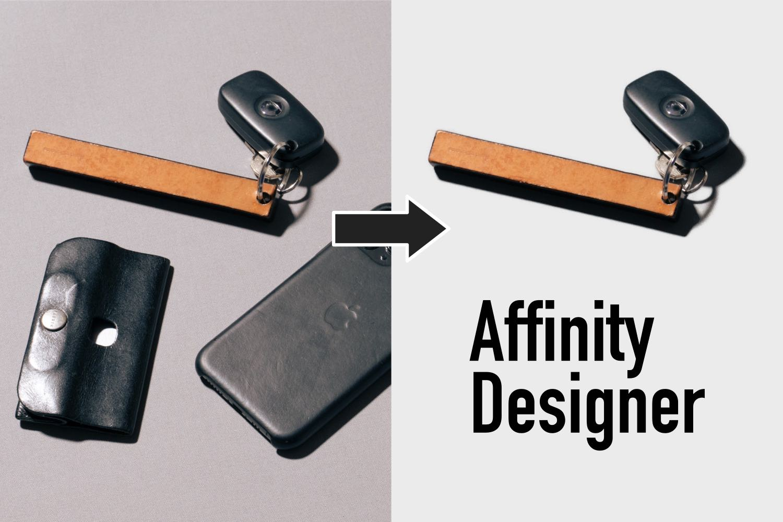 iPadで画像を切り抜く方法。『Affinity Designer for iPad』